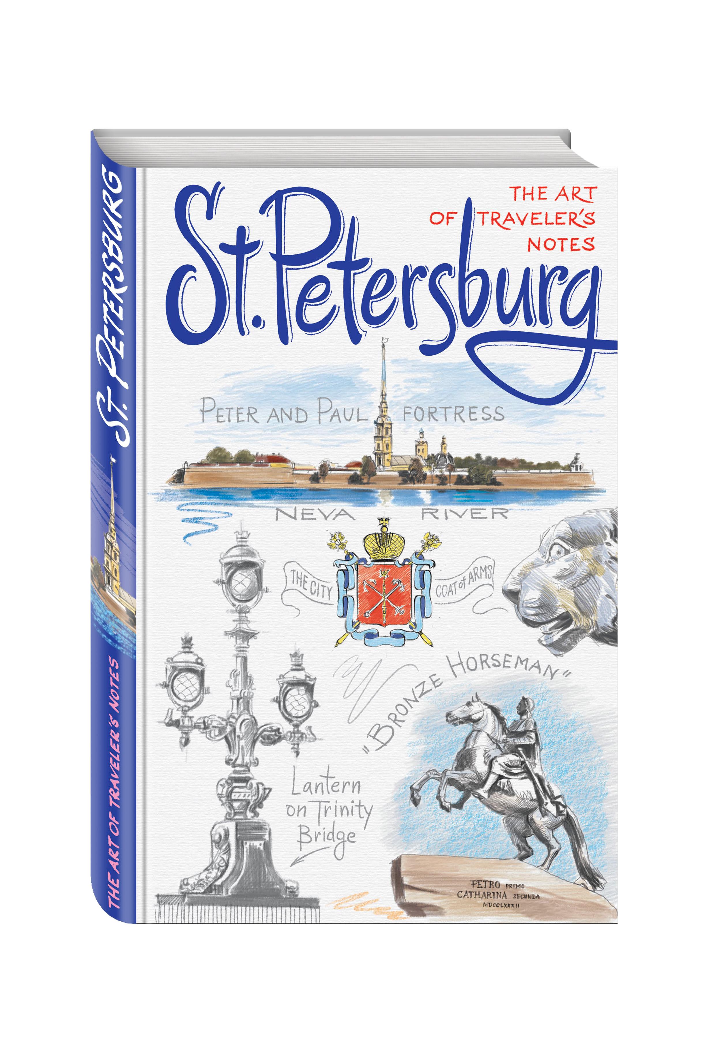 St. Petersburg. The Art of traveler's Notes Санкт-Петербург. Книга эскизов. Искусство визуальных заметок (на английском языке) (белая обложка) bridges of st petersburg