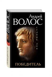 Волос А. - Победитель обложка книги