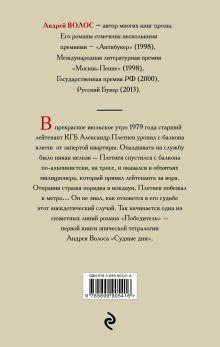 Обложка сзади Победитель Андрей Волос
