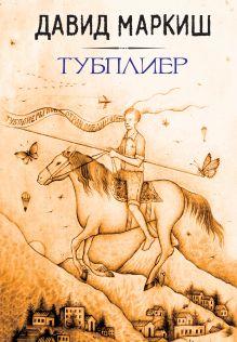 Маркиш Д. - Тубплиер обложка книги