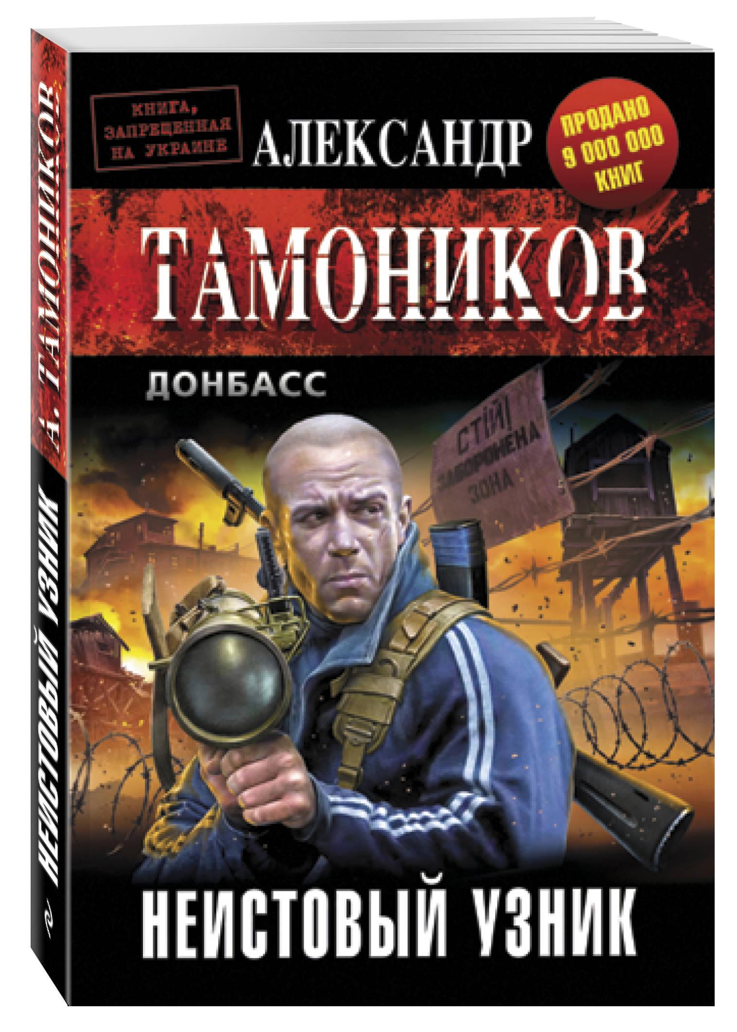 Тамоников А.А. Неистовый узник