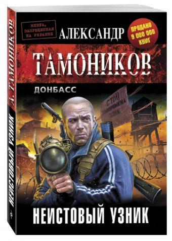 Неистовый узник Тамоников А.А.