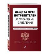 Защита прав потребителей с образцами заявлений: с посл. изменениями и дополнениями на 2016 г.