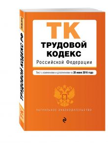 - Трудовой кодекс Российской Федерации : текст с изм. и доп. на 20 июня 2016 г. обложка книги