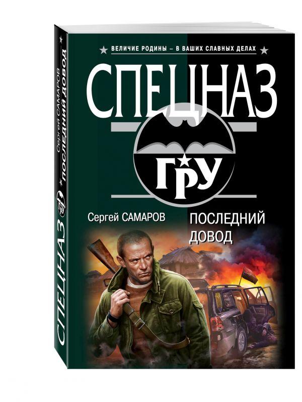 Последний довод Самаров С.В.