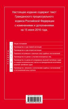 Обложка сзади Гражданский процессуальный кодекс Российской Федерации : текст с изм. и доп. на 15 июня 2016 г.