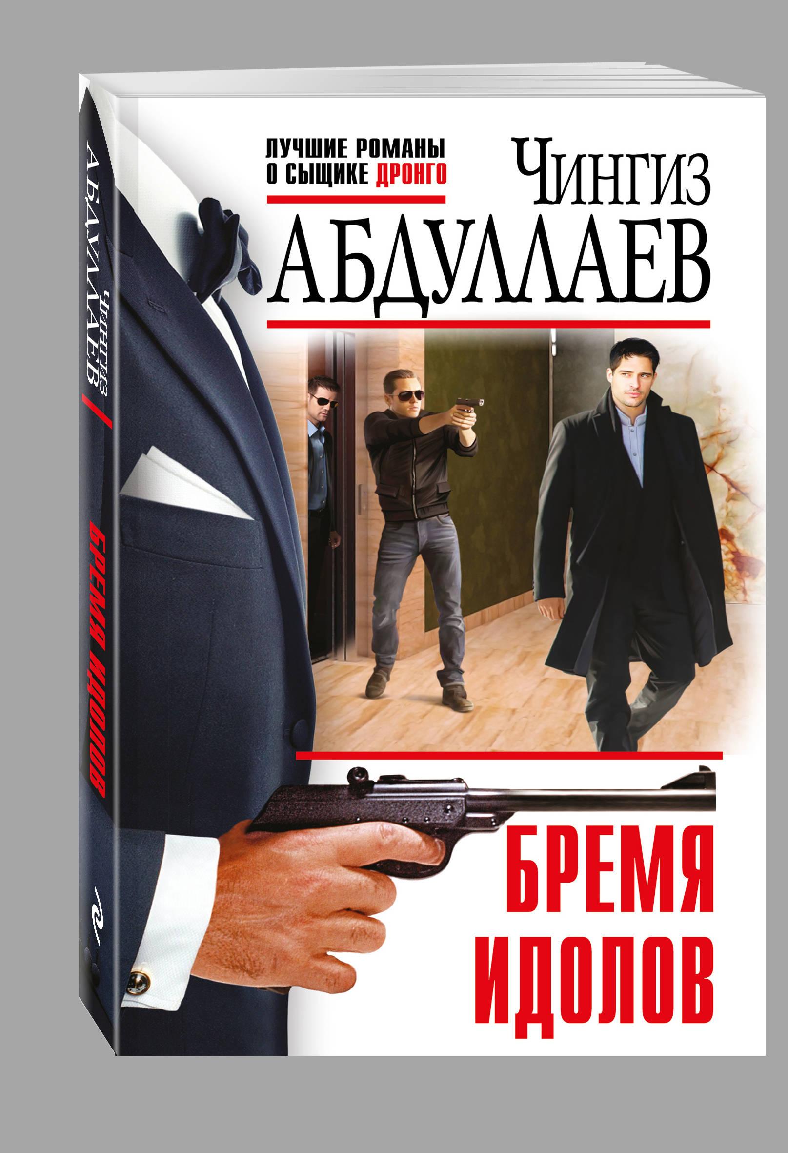 Абдуллаев Ч.А. Бремя идолов чингиз абдуллаев бремя идолов