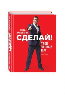 Пинтосевич И. - Сделай! Твой первый шаг обложка книги