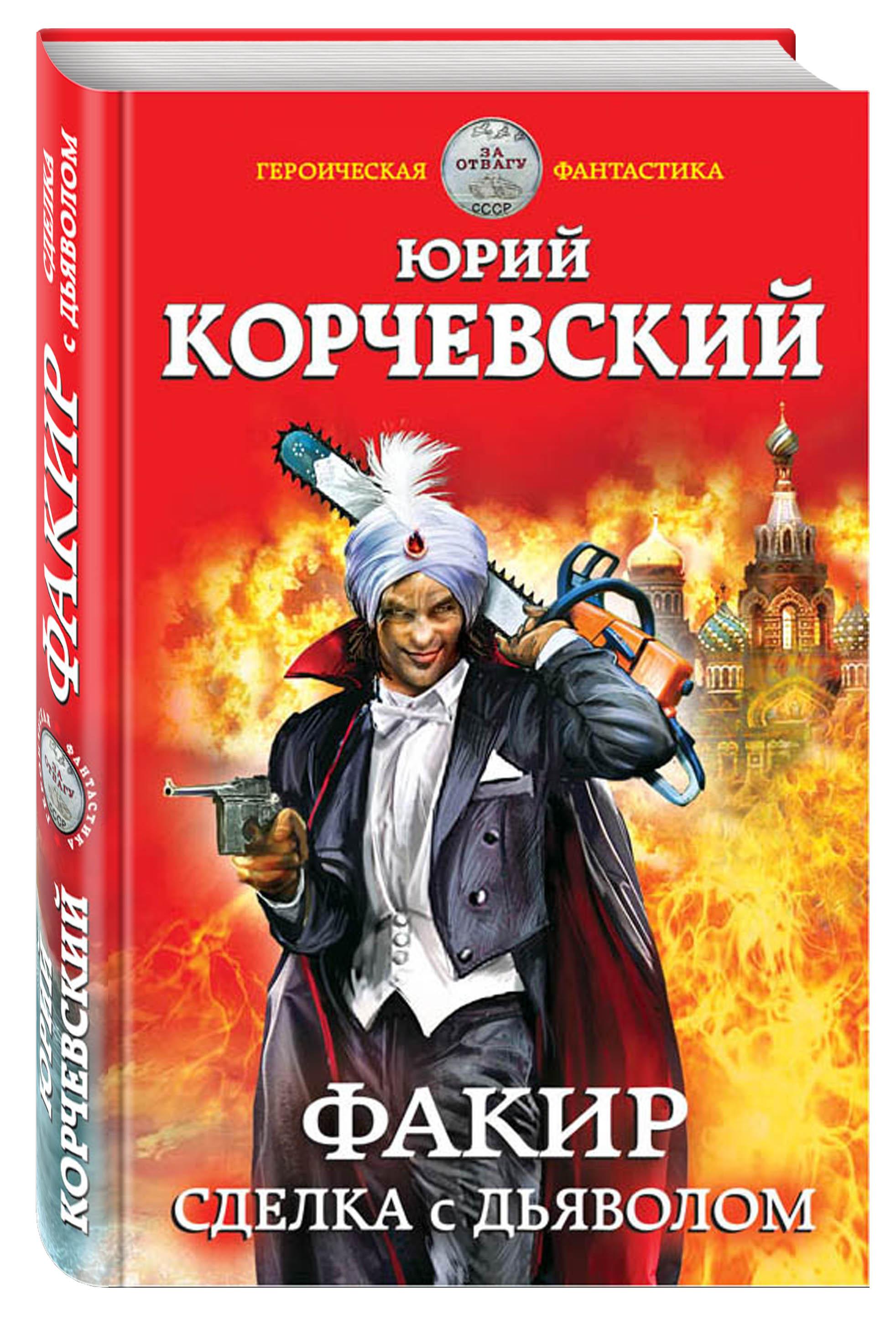 Корчевский Ю.Г. Факир. Сделка с Дьяволом  маг факир фокусник