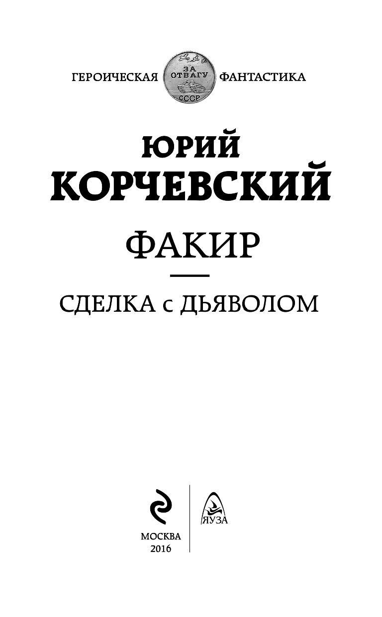 КОРЧЕВСКИЙ ФАКИР СДЕЛКА С ДЬЯВОЛОМ СКАЧАТЬ БЕСПЛАТНО