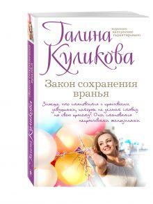 Куликова Г.М. - Закон сохранения вранья обложка книги