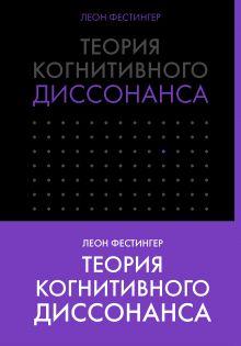 Обложка Теория когнитивного диссонанса Леон Фестингер