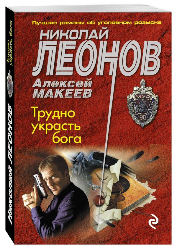 Трудно украсть бога Леонов Н.И., Макеев А.В.