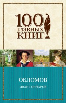 Обложка Обломов Иван Гончаров