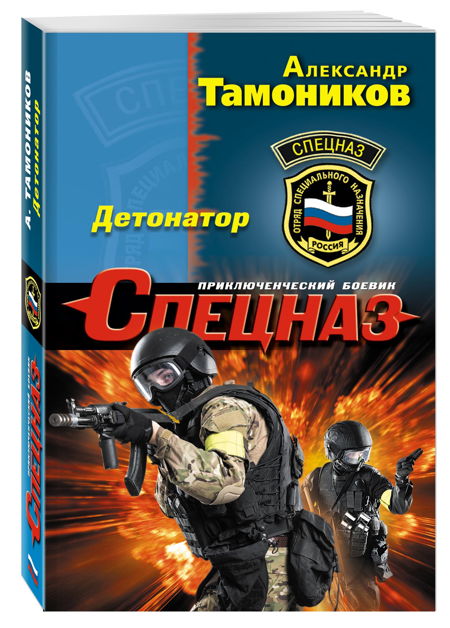 Тамоников А.А. Детонатор билет на автобус через интернет донецк