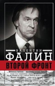 Фалин В.Н - Второй фронт обложка книги