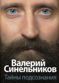 Синельников В.В. - Тайны подсознания обложка книги