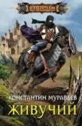Живучий Муравьев К.