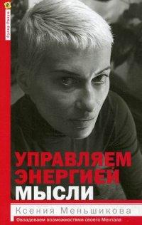 Меньшикова К.Е. - Управляем энергией мысли обложка книги