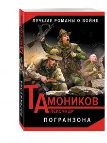 Тамоников А.А. - Погранзона обложка книги