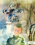 Как Серёжа на войну ходил Яковлев Ю.Я.