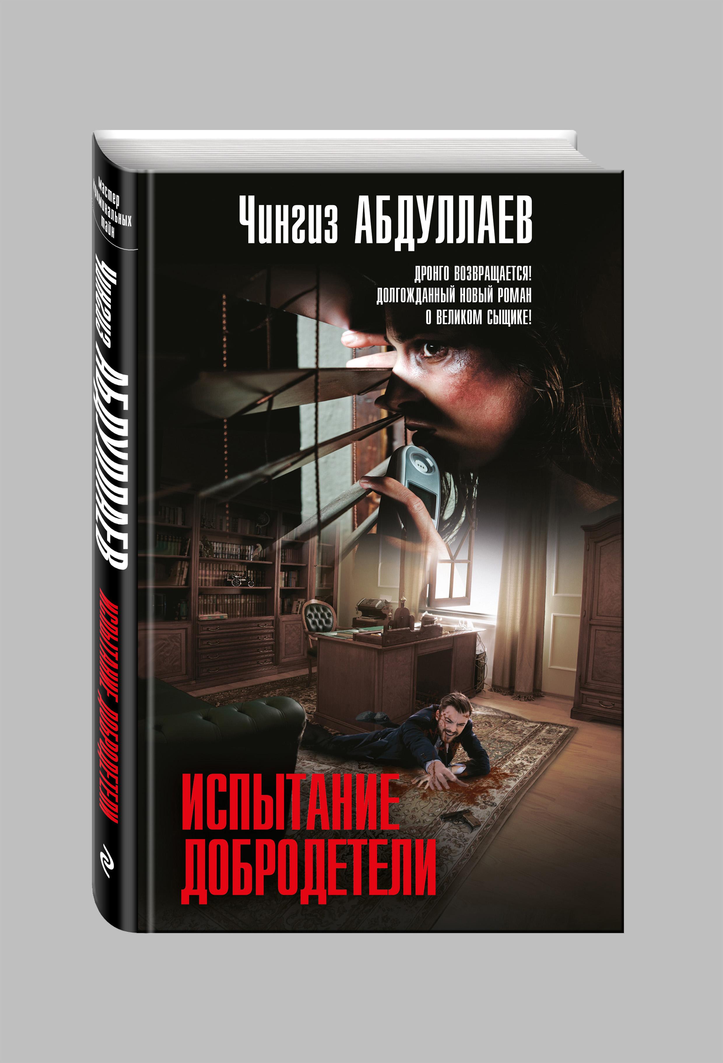Абдуллаев Ч.А. Испытание добродетели