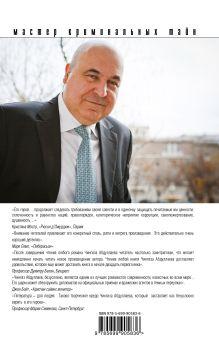 Обложка сзади Испытание добродетели Чингиз Абдуллаев