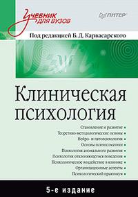 Клиническая психология: Учебник для вузов. 5-е изд. дополненное Карвасарский Б Д