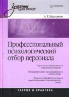 Профессиональный психологический отбор персонала: Учебник для вузов