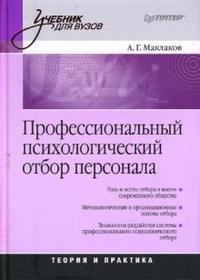 Профессиональный психологический отбор персонала: Учебник для вузов Маклаков А Г