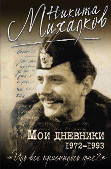 Обложка Мои дневники Никита Михалков