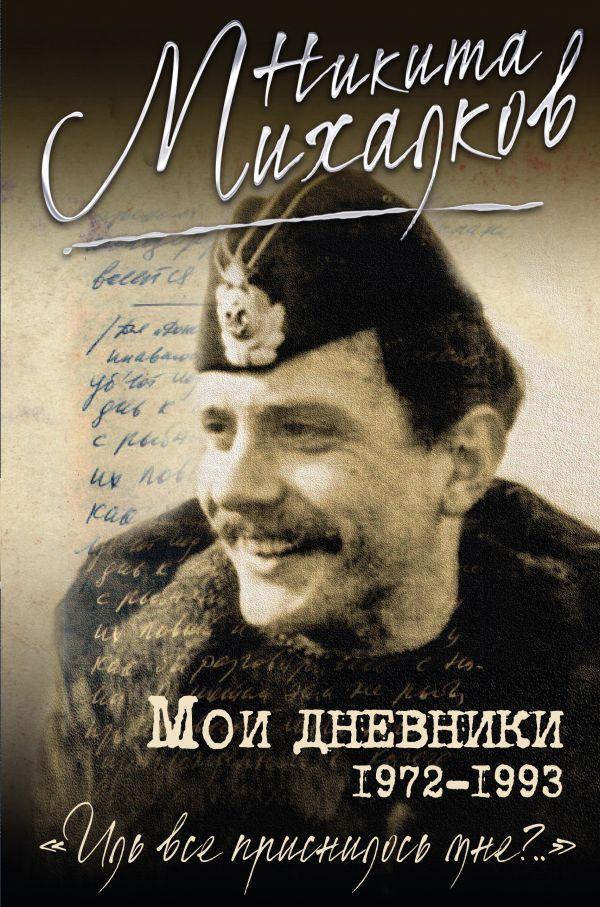 Читать книгу мои дневники никиты михалкова: онлайн чтение.