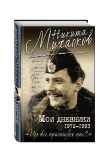 Михалков Н.С. - Мои дневники обложка книги