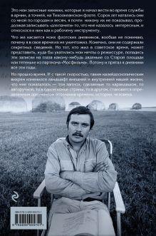 Обложка сзади Мои дневники Никита Михалков