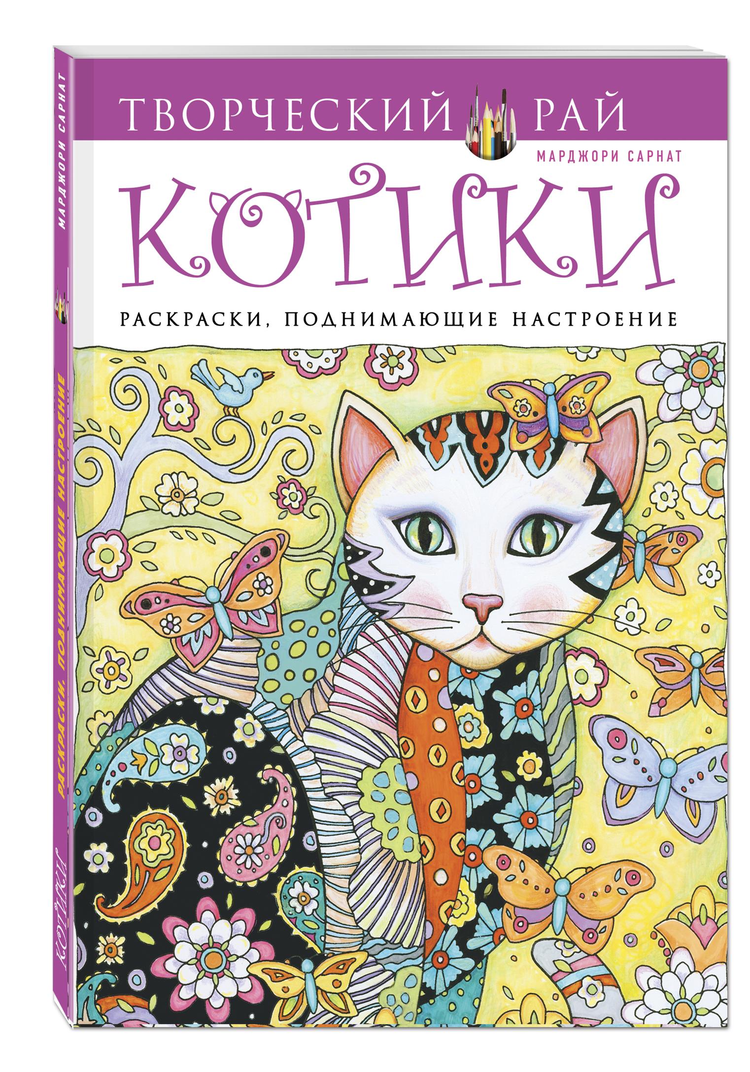 Котики. Раскраски, поднимающие настроение (АШАН) ( Сарнат М.  )