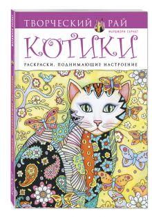 Сарнат М. - Котики. Раскраски, поднимающие настроение (АШАН) обложка книги