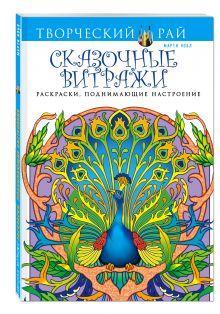 Сказочные витражи. Раскраски, поднимающие настроение (АШАН) обложка книги