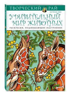 - Удивительный мир животных. Раскраски, поднимающие настроение (АШАН) обложка книги