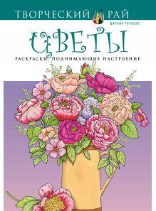Обложка Цветы. Раскраски, поднимающие настроение (АШАН)