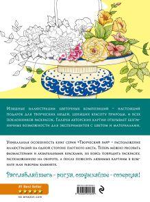 Обложка сзади Цветы. Раскраски, поднимающие настроение (АШАН)