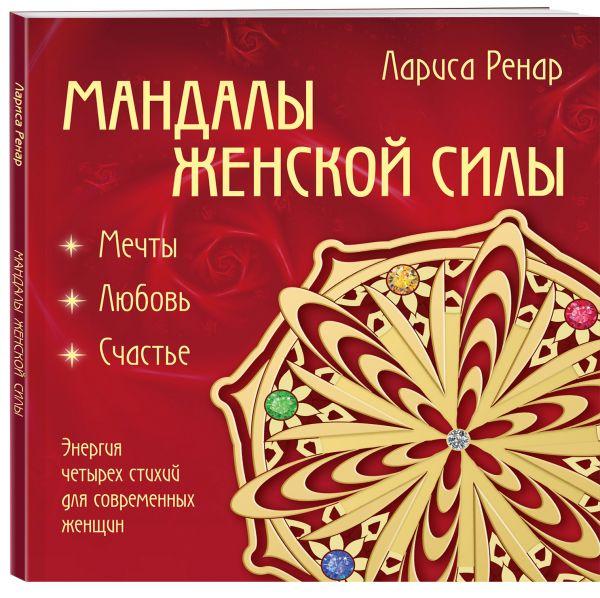 Мандалы женской силы (раскраски для взрослых) Ренар Л.