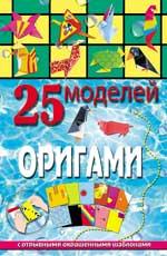 Пицык А.А. - 25 моделей оригами обложка книги