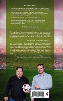 Обложка сзади Театр футбола: от фаната и агента до президента Алексей Сафонов, Максим Михалко