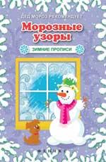 - Морозные узоры: зимние прописи обложка книги