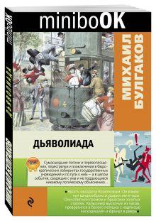 Булгаков М.А. - Дьяволиада обложка книги