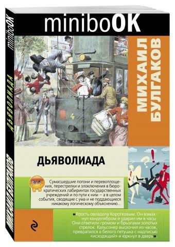 Дьяволиада Булгаков М.А.