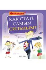 - Как стать самым сильным? обложка книги