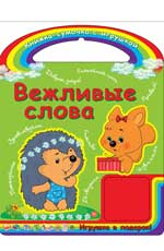 Вежливые слова Гордиенко С.А.