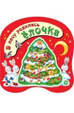 В лесу родилась елочка Кудашева Р.А.