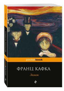 Кафка Ф. - Замок обложка книги